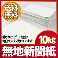 新聞紙 梱包材 緩衝材 詰め物 更紙 床材 巣材 10kg 送料無料