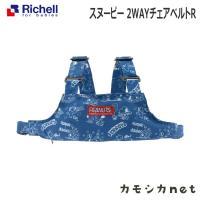 チェアベルト 家具 リッチェル Richell スヌーピー 2WAYチェアベルトR ベビー 赤ちゃん baby おしゃれ 便利 セーフティ