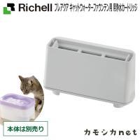 ペット用品 生き物 猫 食器 餌やり 水やり 給水器 リッチェル Richell プレアクア キャットウォーターファウンテン用浄水カートリッジ
