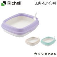 ペット用品 生き物 猫 トイレ リッチェル Richell コロル ネコトイレ48 日本製
