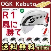 OGK KABUTOが、オートバイレースで培った技術を組み入れたエアロヘルメット  エアルートを最適...