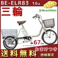 パナソニック電動 自転車のメイト - 予告 5/5日は 5のつく日 電動三輪自転車 BE-ELR83T STチタンシルバー パナソニック ビビライフ 電動アシスト自転車 電動アシストサイクル|Yahoo!ショッピング
