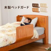 ベッドガード ベッドフェンス ベッド用柵 幅60cm 木製 おしゃれ サイドガード 曲げ木 転落防止 落下防止