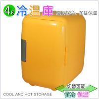 ■商品説明 ◇かわいいビビットカラーで登場!小さいけど本格的冷温庫です。 ・カラー:グリーン・オレン...