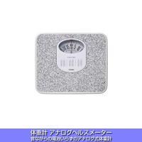 ■商品説明 ・健康管理は体重管理から! ・昔ながらの電池いらずのアナログ式体重計 ・シンプルで使いや...