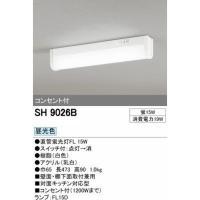 キッチンライト キッチン照明 LED ライト オーデリック SH9026B(LED/天井照明/キッチ...