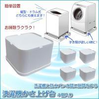 ■商品説明 ・洗濯機と防水パンのすき間を作る洗濯機かさ上げ台! ・簡単設置! ・既存の防水パンに置く...