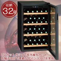 ワインセラー 最大32本収納 約110L ノンフロンワインクーラー ワインクーラー 110L ワイン...