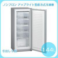アップライト型ホームフリーザー フリーザー 冷凍庫 144L ノンフロン スライド直冷式冷凍庫 14...