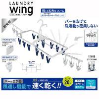 洗濯ピンチハンガー ウィングタイプ アルミ製 風通しハンガー 20ピンチ(軽い/軽量/丈夫/洗濯物干...