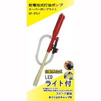 灯油ポンプ 自動停止 LEDライト付(給油ポンプ/電動/オートストップポンプ) 自動停止型!センサー...