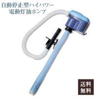 灯油ポンプ 自動停止 直付け型(給油ポンプ/自動/オートストップポンプ) ポリタンクに簡単に取り付け...