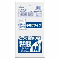 とって付きポリ袋 Mサイズ 白半透明 50枚入 便利な取っ手付き 手さげタイプのポリ袋 Mサイズ 白...