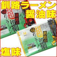 釧路名物!超細縮れ生ラーメン!北海道と言えば札幌ラーメンの中太縮れ麺が有名ですが釧路ラーメンは超細縮...