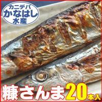 格安!釧路港で水揚げされた新鮮なさんまを加工! 糠には、ビタミンB1・B2、ナイアシンなどの栄養分が...