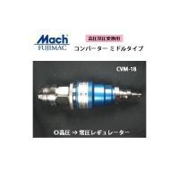 フジマック  【マッハ】コンバーター ミドルタイプ 高圧→常圧変換用 CVM-18  高圧ホースへ接...