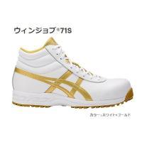 アシックス asics  71S FFR71S-0194  カラー : ホワイトxゴールド  ※この...