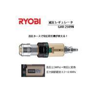 エアーカプラ  【リョービ】減圧レギュレータ 高圧→常圧に変換 GAR-2509N 減圧カプラ   ...