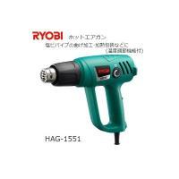 【リョービ】ホットエアガン 温度調節機能付 便利なスクレーパー2種類付   HAG-1551