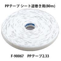 【マキタ】サイディング用PPテープ シート逆巻き用 80m No.233 カネマツ     サイディ...