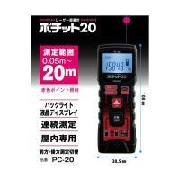 山真製鋸 TAMASHIN  レーザー距離計 ポチット20  PC-20  付属品 ・テスト用電池単...