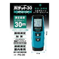 山真製鋸 TAMASHIN  レーザー距離計 ポチット30  PG-30  付属品 ・テスト用電池単...