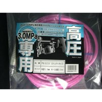 フジマック Mach 限定販売 信頼の日本製  高圧専用ハイプレッシャーエアーホース 3.0MPa ...