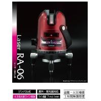 YAMASHIN  レーザー墨出し器  RA-06 レッドライン  ・4方向大矩照射 ・光源/可視光...