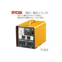 送料無料  【リョービ】昇圧・降圧トランサ 周波数:50/60Hz 出力電圧計付   T-312