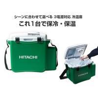 日立 HITACHI  コードレス冷温庫 UL18DSL(NM) 本体のみです。 ※バッテリー・充電...