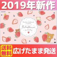 ●7月上旬入荷予定 デスクマット リラックマ YDS-305RK  コイズミ 2019年 キャラクター りらっくま ※北海道・九州は送料500円、ご注文後加算いたします。