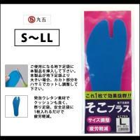 地下足袋用インソール 安全靴 そこプラス 丸五