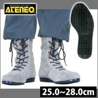 【商品詳細】 メーカー名 青木産業  品番 高所用安全靴-MUSASABI- N4040  アッパー...