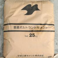 宇部三菱セメント 普通ポルトランドセメント 【25kg】  普通ポルトランドセメントは「セメント」の...