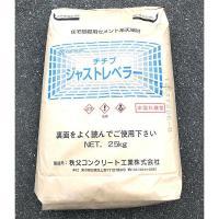 フローレベラーGT(天端用) 【25kg】  セルフレベリング性に優れ、流し込みと簡単なならしだけで...