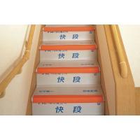 フクビ化学工業 階段養生材 快段 (直階段) KDAN  蹴込み部分も養生できる階段養生材です。  ...