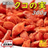 目を引く綺麗な赤を彩として中華料理やデザートのアクセントとして使われることが多いクコの実は、ナス科ク...