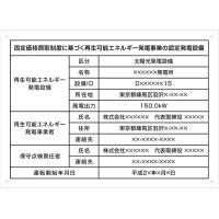 品番TH-02 太陽光発電設備標識 文字入れあり   40cm×29cm