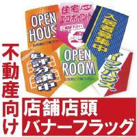 窓ガラスに貼り付けるだけの装飾旗です。オープンハウスに。 ◆サイズ:旗:縦47cm×横30cm(V字...