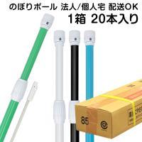 最長3mのぼり旗用ポールです。のぼり旗用ポールです。カラーは白/黒/青/緑色をご用意!伸縮式で方法も...