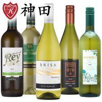 赤字覚悟の白ワイン5本セット!イタリア、チリのワインが入っています。 ※本セットはセット内ワインの在...