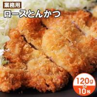 ■商品情報 柔らかい豚ロースをサクサクな食感のパン粉で包みました。 最高レベルの衛生管理が行き届いた...