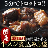 ■商品情報 国産の牛スジを甘辛いタレじっくり圧力をかけで煮込みました。タレが牛スジの繊維まで染みわた...