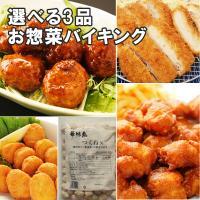 ■商品情報 15種類の中からお好きな商品を3品をお選びください。  1:ミニハンバーグ1kg 2:タ...