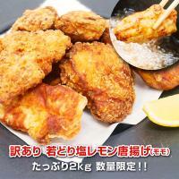 【訳あり】若鶏もも唐揚げ 1kg×2パック