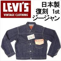 リーバイスのヴィンテージ1stジージャン1940'sモデルVINTAGEです。品番は71506-XX...