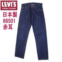 リーバイスのヴィンテージ501【中古】赤耳デニム、日本製2005年製造、1966モデル  ・当店独自...