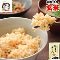 新米 2kg 令和元年産 お米 千葉県産 ミルキークイーン 玄米 再調整済み ラッピング・お試し品など同梱対応不可