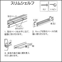 スリムシェルフ 40cm ベルク M411・クリア M413・ホワイト M401・ナチュラル M403・セピア 幅404×高さ42×奥行123mm 重量0.4kg 安全荷重:ピン1.5kg/ネジ1.5kg