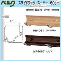スライドフック スーパー 60cm ベルク MR4084・ナチュラル MR4087・セピア 幅610×高さ49×奥行45mm 重量0.2kg 安全荷重:ピン5kg/ネジ10kg